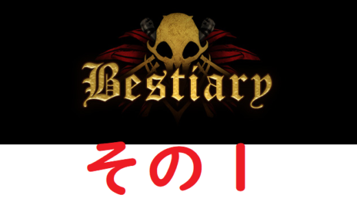 Bestiary Leagueの事前情報