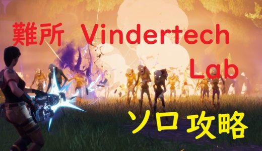 中盤の難所 Vindertech Lab を攻略