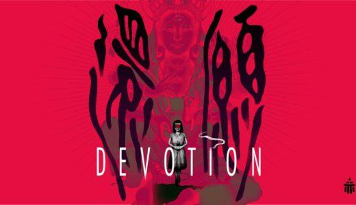 Devotion還願 のプレイ動画