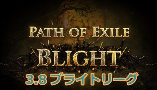 2019年9月からPath of Exileを始める方へ