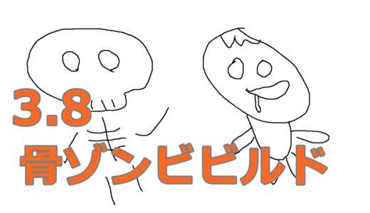 [3.8 ネクロマンサー] 骨ゾンビビルド