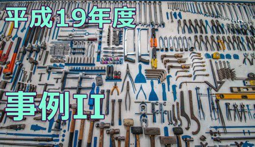 【平成19年度】事例II