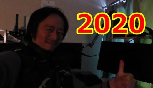 2020年となりました